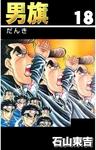 男旗 18-電子書籍