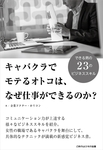 キャバクラでモテるオトコは、なぜ仕事ができるのか-電子書籍