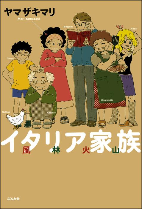 イタリア家族 風林火山-電子書籍-拡大画像