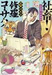 社畜! 修羅コーサク(2)-電子書籍