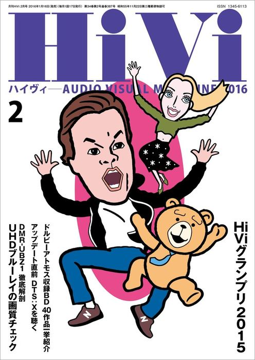 HiVi (ハイヴィ) 2016年 2月号拡大写真