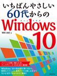いちばんやさしい60代からのWindows 10-電子書籍