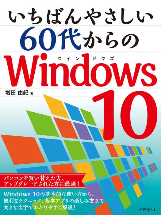 いちばんやさしい60代からのWindows 10拡大写真