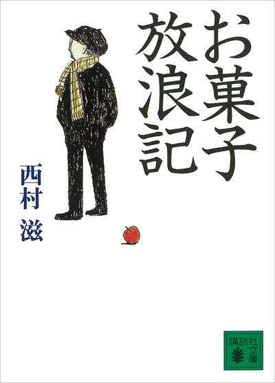 お菓子放浪記-電子書籍