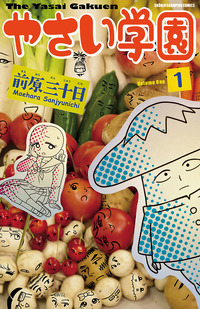 やさい学園 1【試し読み増量版】-電子書籍