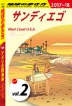 地球の歩き方 B02 アメリカ西海岸 2017-2018 【分冊】 2 サンディエゴ-電子書籍