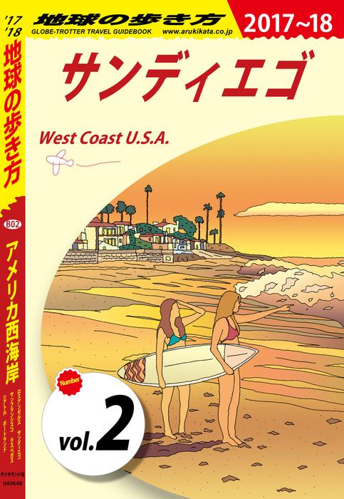地球の歩き方 B02 アメリカ西海岸 2017-2018 【分冊】 2 サンディエゴ拡大写真