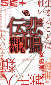 悲鳴伝-電子書籍