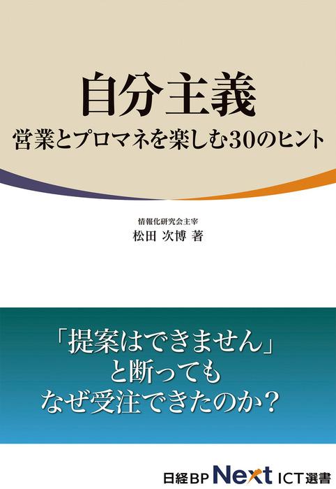 自分主義 営業とプロマネを楽しむ30のヒント(日経BP Next ICT選書)拡大写真