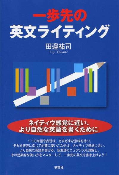 一歩先の英文ライティング-電子書籍