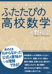 ふたたびの高校数学-電子書籍