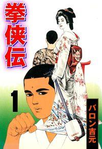 拳侠伝(1)