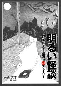 明るい怪談~恐がりさんでも読める49ストーリー~-電子書籍