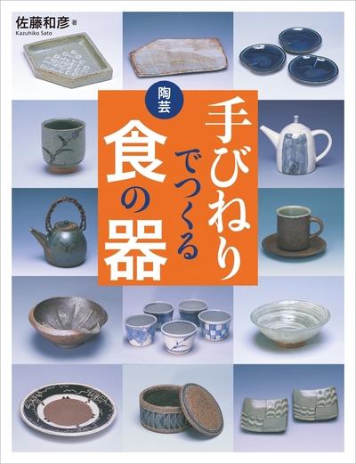 陶芸 手びねりでつくる食の器-電子書籍