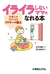 イライラしないママになれる本 子育てがラクになるアドラーの教え-電子書籍