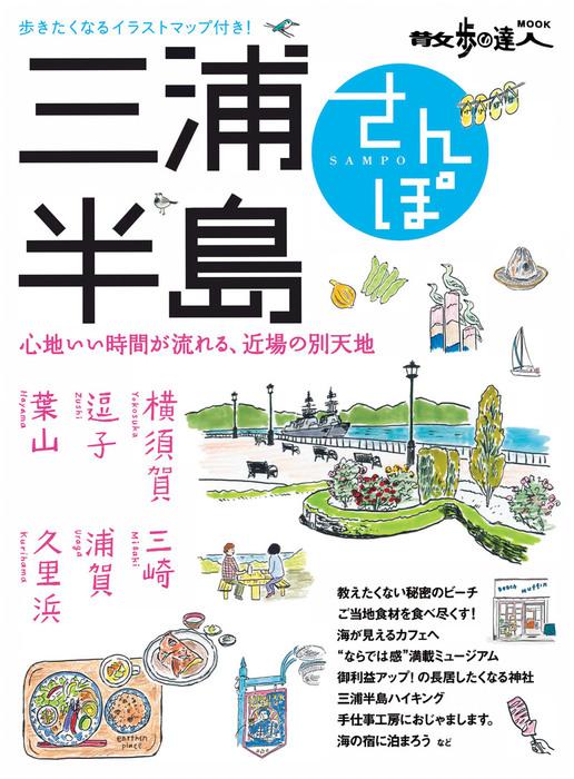 三浦半島さんぽ-電子書籍-拡大画像