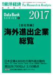 海外進出企業総覧(会社別編) 2017年版-電子書籍