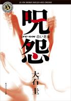 呪怨シリーズ(角川ホラー文庫)