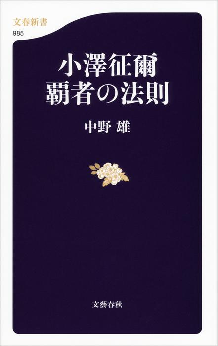 小澤征爾 覇者の法則拡大写真
