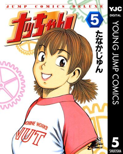 ナッちゃん 5-電子書籍