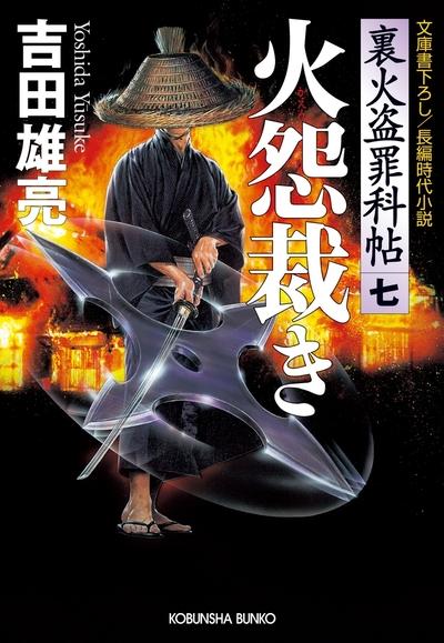 火怨裁き~裏火盗罪科帖(七)~-電子書籍