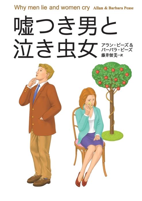 文庫版 嘘つき男と泣き虫女-電子書籍-拡大画像