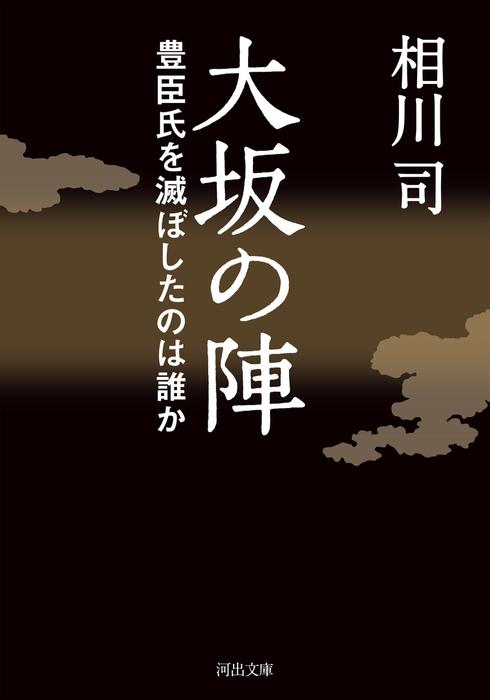 大坂の陣-電子書籍-拡大画像