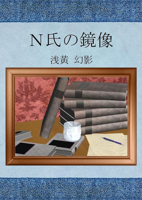 N氏の鏡像拡大写真