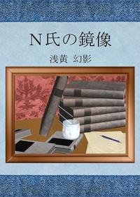 N氏の鏡像-電子書籍