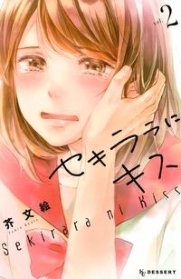 セキララにキス(2)-電子書籍