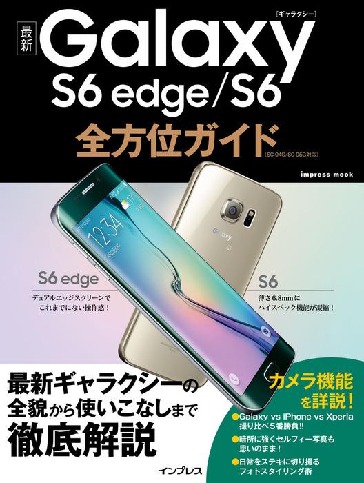 最新Galaxy S6 edge/S6全方位ガイド-電子書籍-拡大画像