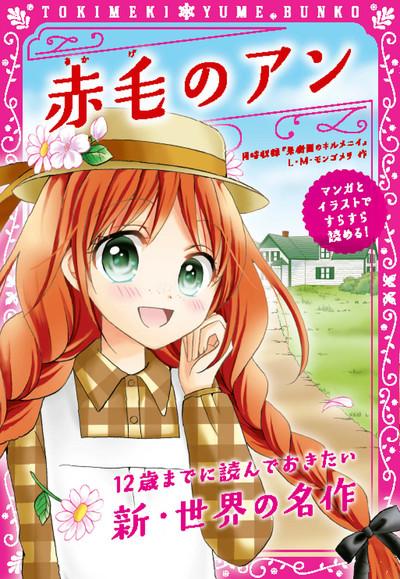 トキメキ夢文庫 赤毛のアン-電子書籍
