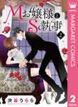 Mお嬢様とS執事 2-電子書籍