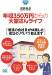 マイナビ文庫 年収350万円からの大家さんライフ-電子書籍