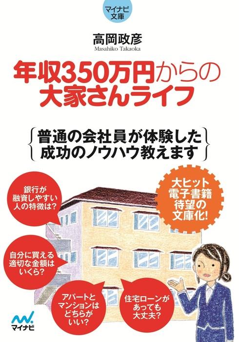 マイナビ文庫 年収350万円からの大家さんライフ拡大写真