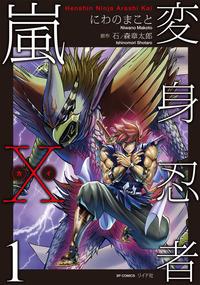 変身忍者嵐X 電子版 (1)