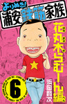 よりぬき!浦安鉄筋家族 6 花丸木らむーん編-電子書籍