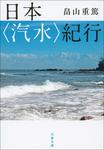 日本〈汽水〉紀行-電子書籍