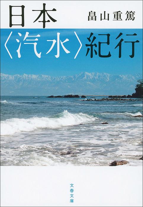日本〈汽水〉紀行-電子書籍-拡大画像