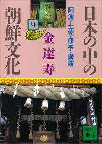 日本の中の朝鮮文化(9)