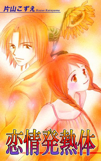 恋情発熱体-電子書籍
