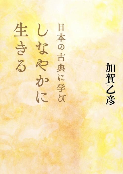 日本の古典に学びしなやかに生きる拡大写真