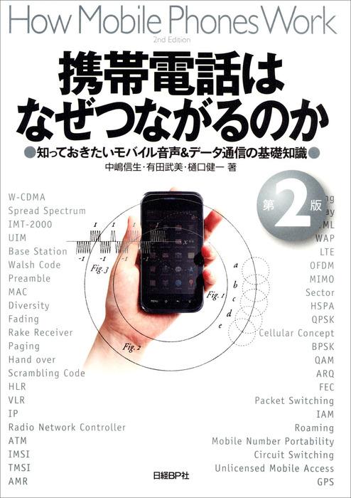 携帯電話はなぜつながるのか 第2版 知っておきたいモバイル音声&データ通信の基礎知識拡大写真