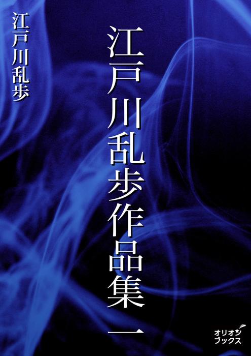江戸川乱歩作品集 一-電子書籍-拡大画像