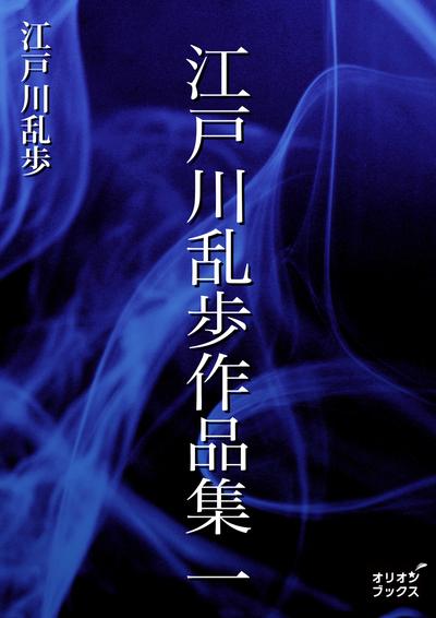 江戸川乱歩作品集 一-電子書籍