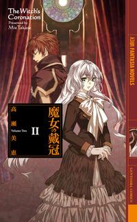 魔女の戴冠 2-電子書籍