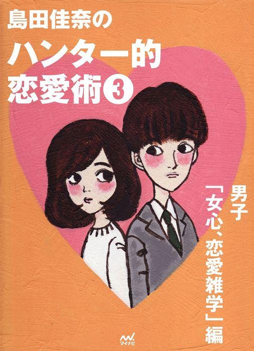 島田佳奈のハンター的恋愛術3 男子「女心、恋愛雑学」編拡大写真