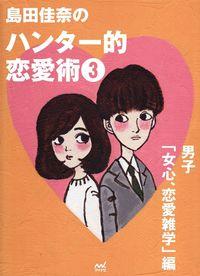 島田佳奈のハンター的恋愛術3 男子「女心、恋愛雑学」編-電子書籍