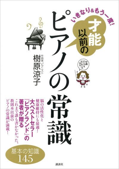 いきなり&もう一度! 才能以前のピアノの常識-電子書籍