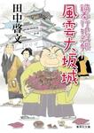 風雲大坂城 鍋奉行犯科帳8-電子書籍